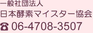 酵素ジュース教室の日本酵素マイスター協会