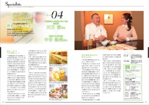 P24-25酵素協会様_0216_page0001