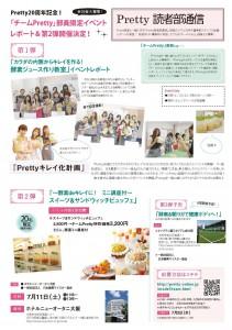 Pretty7月号読者部通信