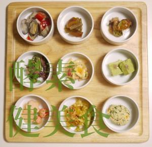 4月酵素健美食